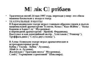 Мүлік Сүртібаев Трагически погиб 24 мая 1997 года, переходя улицу: его сбила