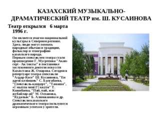 КАЗАХСКИЙ МУЗЫКАЛЬНО-ДРАМАТИЧЕСКИЙ ТЕАТР им. Ш. КУСАИНОВА Театр открылся 6 м