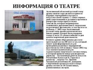 ИНФОРМАЦИЯ О ТЕАТРЕ Акмолинский областной русский театр драмы многие годы явл