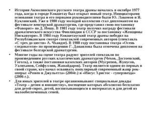 История Акмолинского русского театра драмы началась в октябре 1977 года, когд