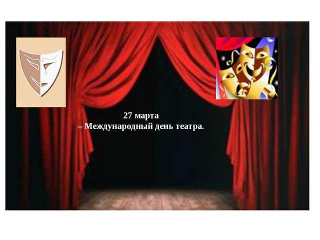 27 марта – Международный день театра.