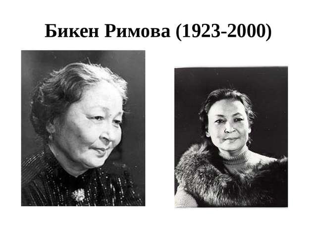 Бикен Римова (1923-2000)