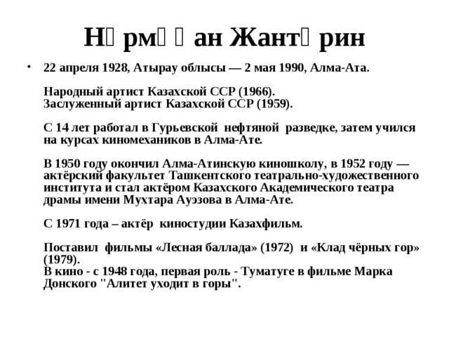 Нұрмұқан Жантөрин 22 апреля 1928, Атырау облысы — 2 мая 1990, Алма-Ата. Народ...
