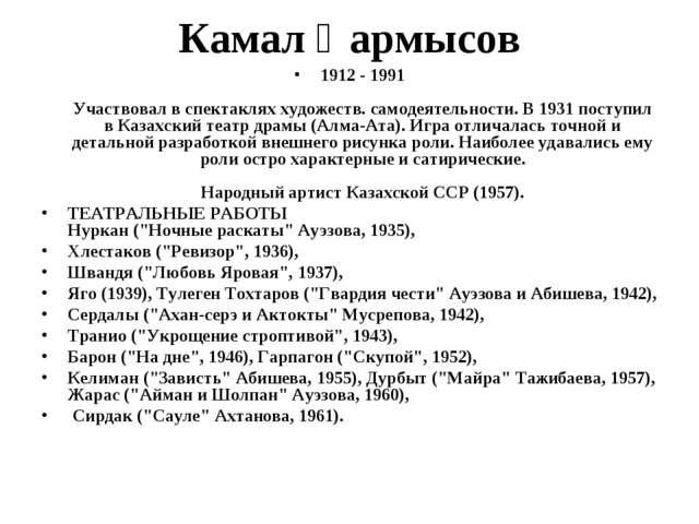 Камал Қармысов 1912 - 1991 Участвовал в спектаклях художеств. самодеятельност...