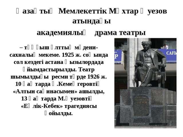 Қазақтың Мемлекеттік Мұхтар Әуезов атындағы академиялық драма театры – тұңғы...
