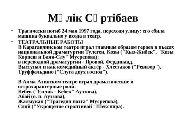 Мүлік Сүртібаев Трагически погиб 24 мая 1997 года, переходя улицу: его сбила...