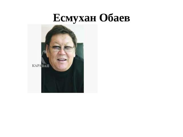 Есмухан Обаев