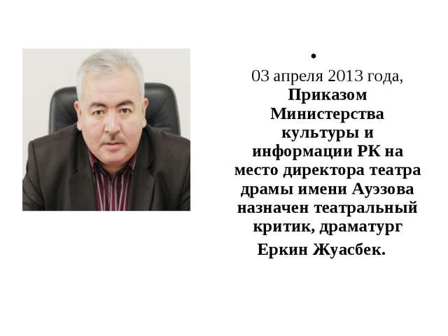 03 апреля 2013 года, Приказом Министерства культуры и информации РК на место...