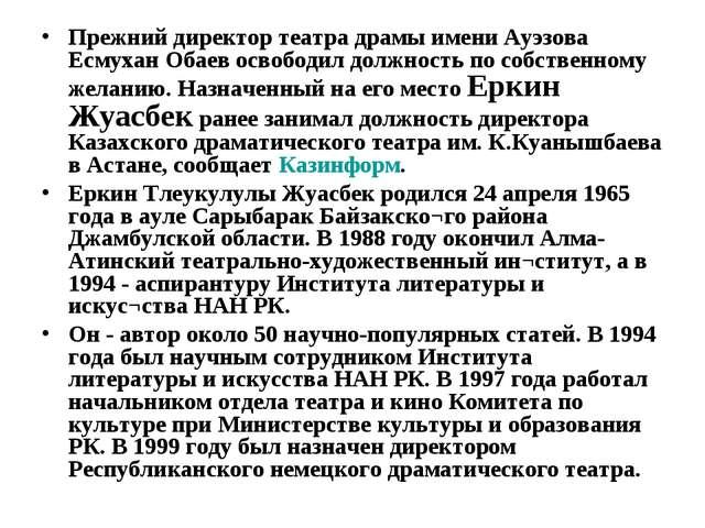 Прежний директор театра драмы имени Ауэзова Есмухан Обаев освободил должность...