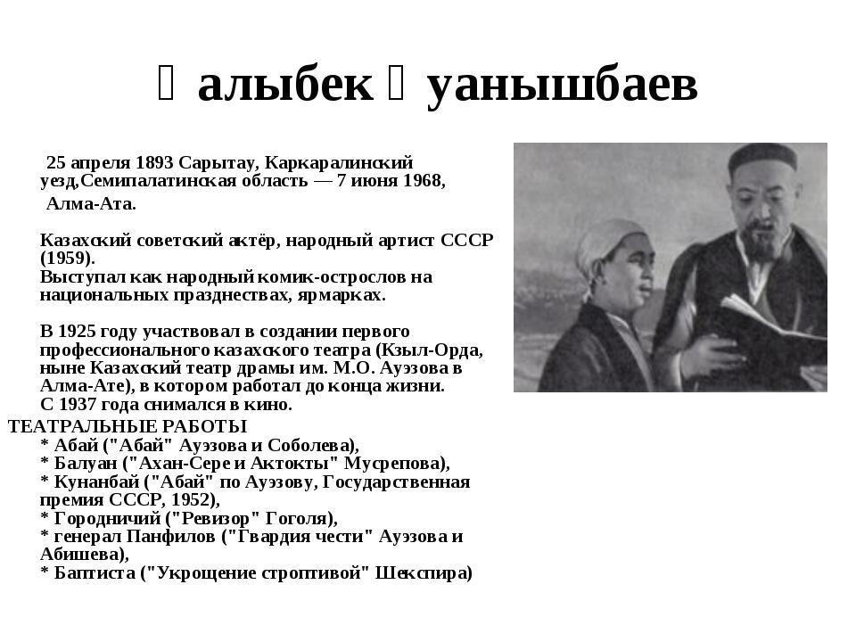 Қалыбек Қуанышбаев 25 апреля 1893 Сарытау, Каркаралинский уезд,Семипалатинска...