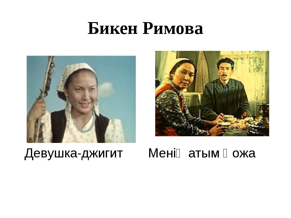 Бикен Римова Девушка-джигит Менің атым Қожа