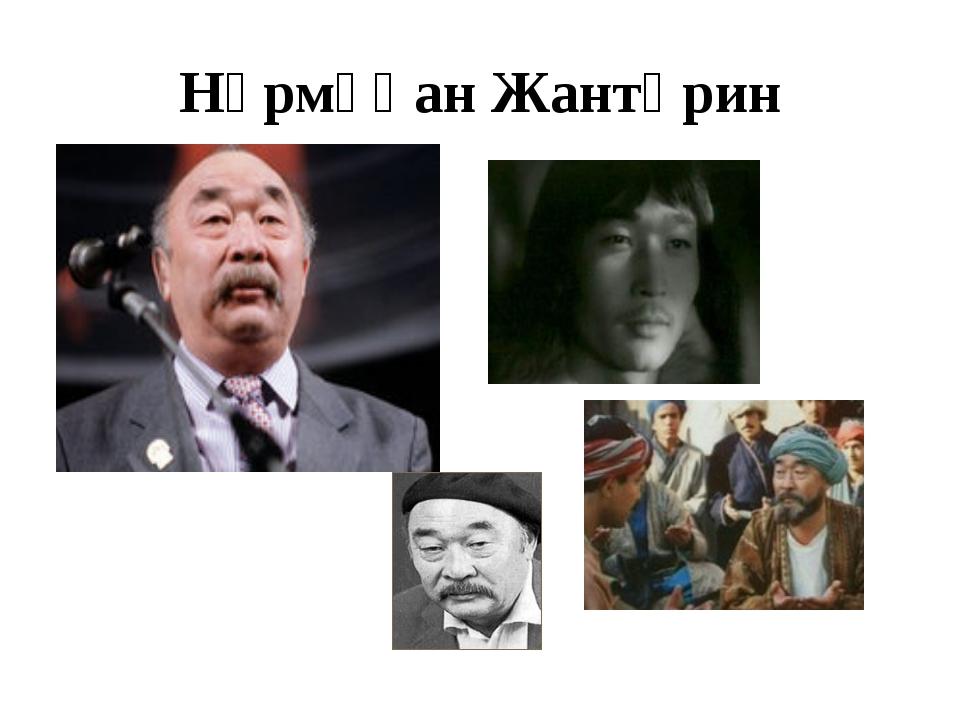 Нұрмұқан Жантөрин