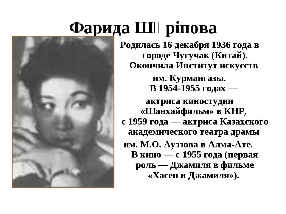 Фарида Шәріпова Родилась 16 декабря 1936 года в городе Чугучак (Китай). Оконч...