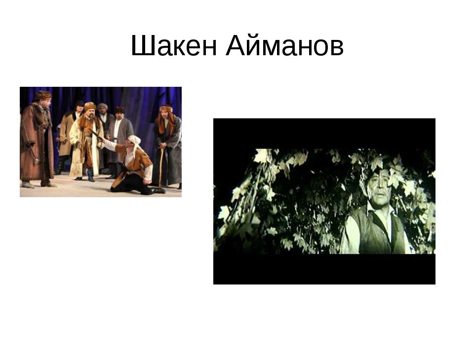 Шакен Айманов