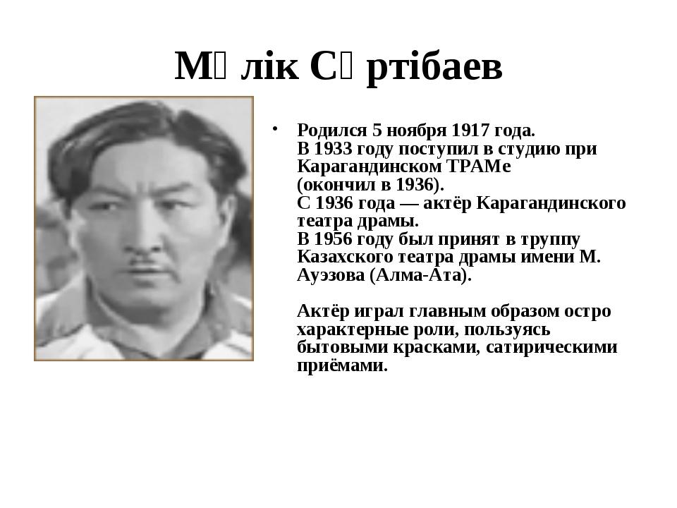 Мүлік Сүртібаев Родился 5 ноября 1917 года. В 1933 году поступил в студию при...