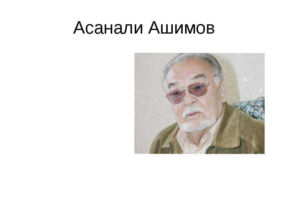 Асанали Ашимов