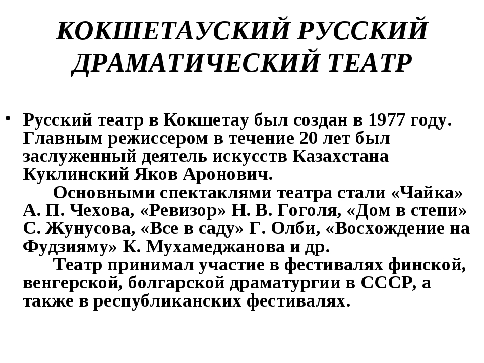 КОКШЕТАУСКИЙ РУССКИЙ ДРАМАТИЧЕСКИЙ ТЕАТР Русский театр в Кокшетау был создан...