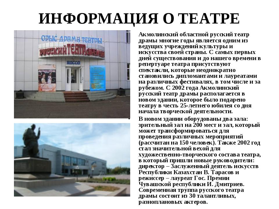 ИНФОРМАЦИЯ О ТЕАТРЕ Акмолинский областной русский театр драмы многие годы явл...