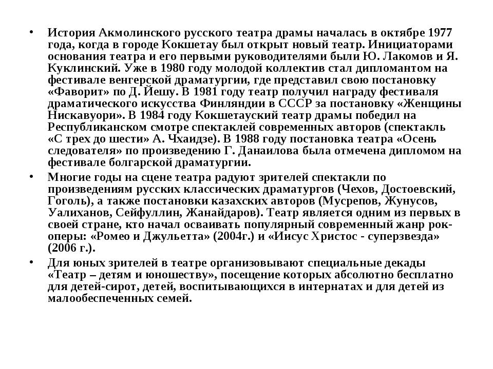 История Акмолинского русского театра драмы началась в октябре 1977 года, когд...