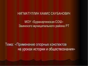 НИГМАТУЛЛИН ХАМИС САУБАНОВИЧ МОУ «Буракиртинская СОШ» Заинского муниципальног
