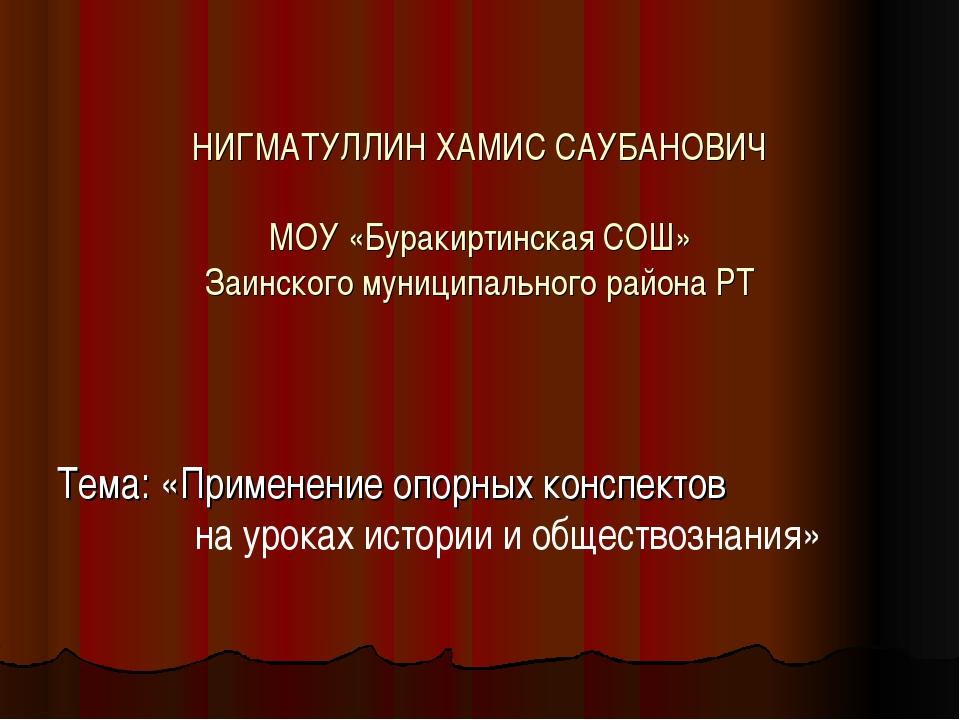НИГМАТУЛЛИН ХАМИС САУБАНОВИЧ МОУ «Буракиртинская СОШ» Заинского муниципальног...