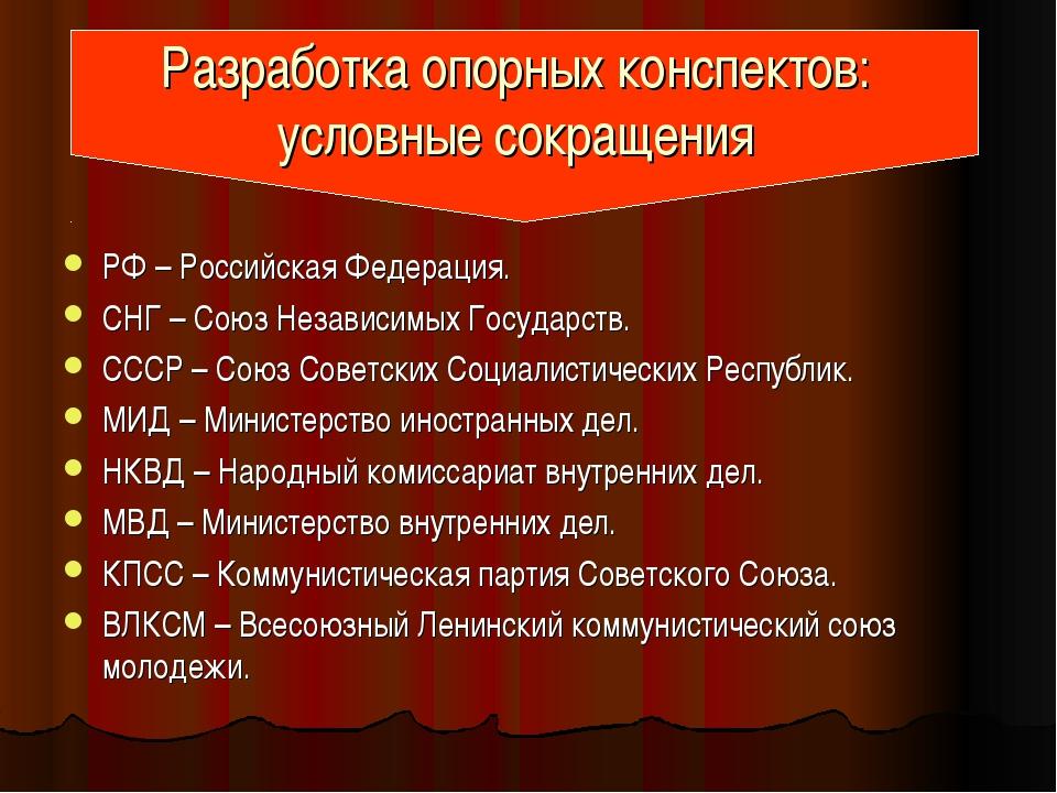Разработка опорных конспектов: условные сокращения РФ – Российская Федерация....