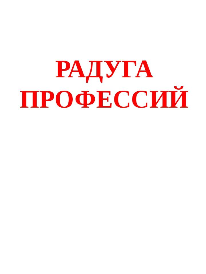 РАДУГА ПРОФЕССИЙ