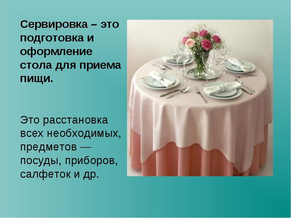 Сервировка – это подготовка и оформление стола для приема пищи. Это расстанов...