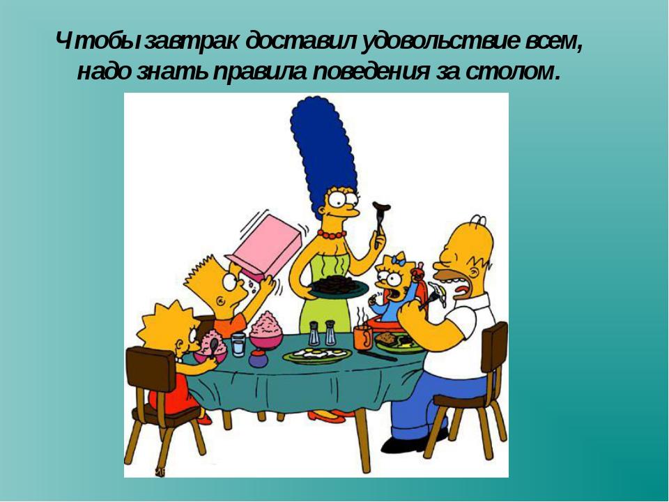 Чтобы завтрак доставил удовольствие всем, надо знать правила поведения за сто...