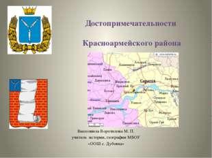 Достопримечательности Красноармейского района Выполнила Воротилова М. П. учит
