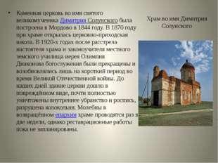 Храм во имя Димитрия Солунского Каменная церковь во имя святого великомученик