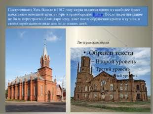 Лютеранская кирха Построенная в Усть-Золихе в 1912 году кирха является одним