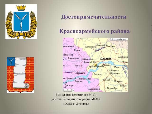 Достопримечательности Красноармейского района Выполнила Воротилова М. П. учит...
