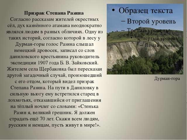 Призрак Степана Разина Согласно рассказам жителей окрестных сёл, дух казнённо...