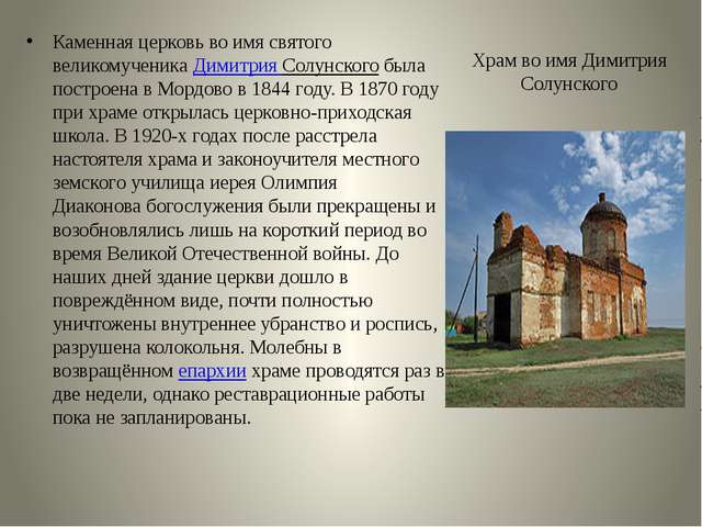 Храм во имя Димитрия Солунского Каменная церковь во имя святого великомученик...