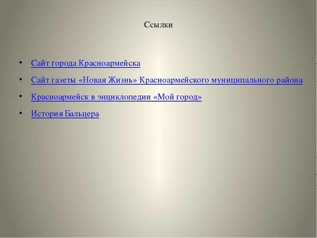 Ссылки Сайт города Красноармейска Сайт газеты «Новая Жизнь» Красноармейского...