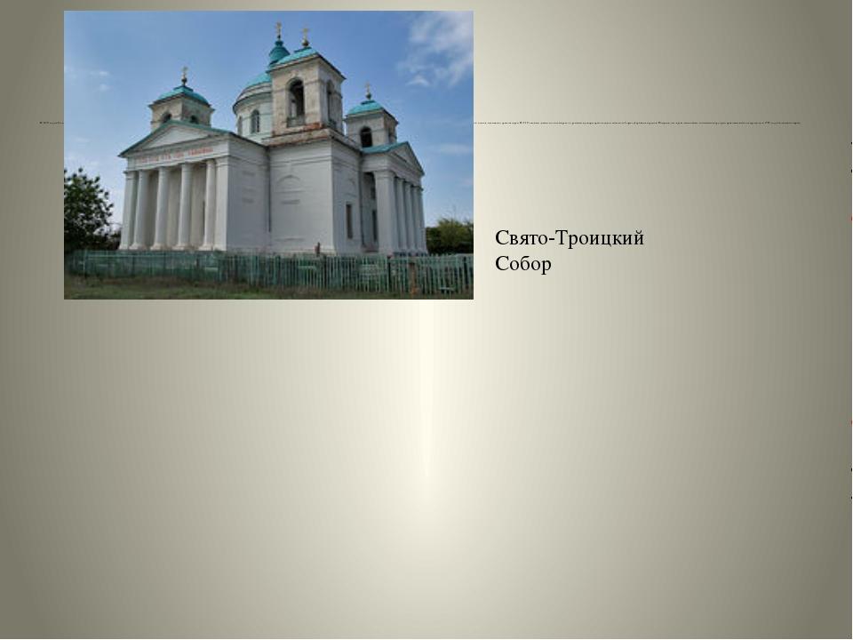 В 1834 году в Золотом тщаниями прихожан и саратовского губернатора А.Д.Пан...