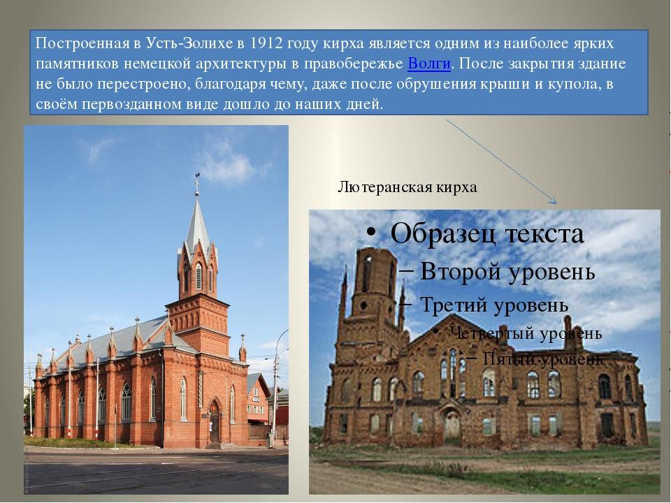 Лютеранская кирха Построенная в Усть-Золихе в 1912 году кирха является одним...