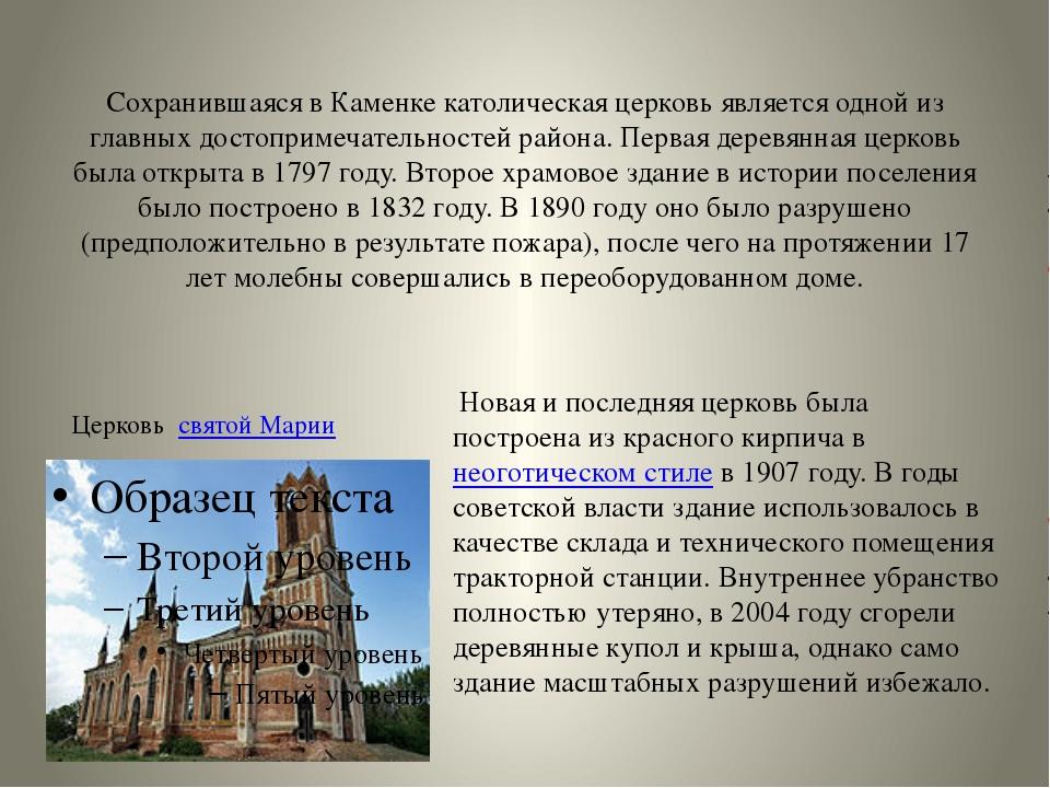 Сохранившаяся в Каменке католическая церковь является одной из главных достоп...