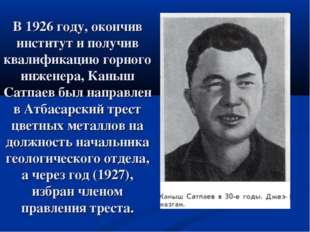 В 1926 году, окончив институт и получив квалификацию горного инженера, Каныш