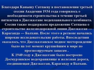 Благодаря Канышу Сатпаеву в постановлении третьей сессии Академии 1934 года г