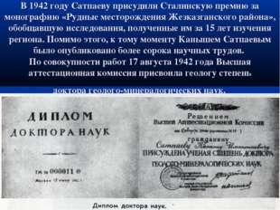 В 1942 году Сатпаеву присудили Сталинскую премию за монографию «Рудные местор