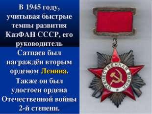 В 1945 году, учитывая быстрые темпы развития КазФАН СССР, его руководитель Са