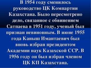 В 1954 году сменилось руководство ЦК Компартии Казахстана. Было пересмотрено