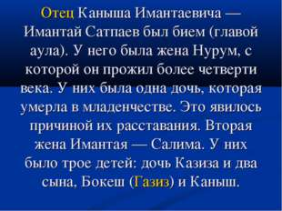 Отец Каныша Имантаевича — Имантай Сатпаев был бием (главой аула). У него была