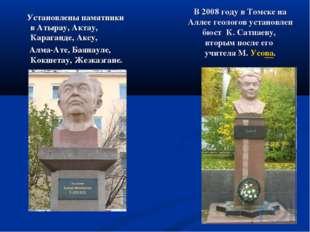 Установлены памятники в Атырау, Актау, Караганде, Аксу, Алма-Ате, Баянауле,
