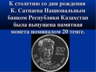 К столетию со дня рождения К. Сатпаева Национальным банком Республики Казахст
