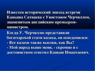 Известен исторический эпизод встречи Каныша Сатпаева с Уинстоном Черчиллем