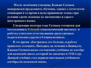 После окончания училища, Каныш Сатпаев намеревался продолжить обучение, о