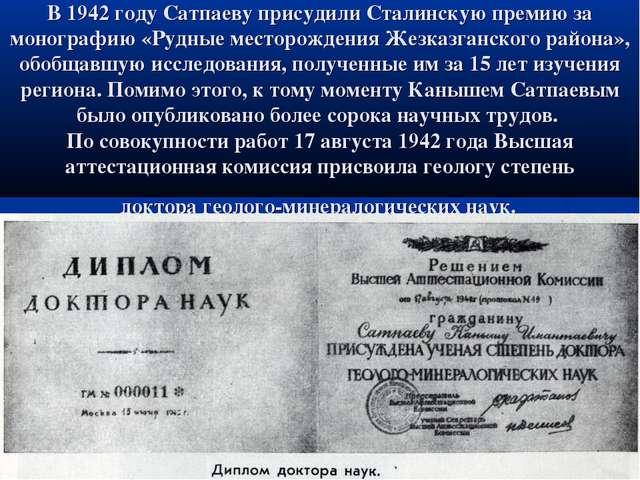 В 1942 году Сатпаеву присудили Сталинскую премию за монографию «Рудные местор...
